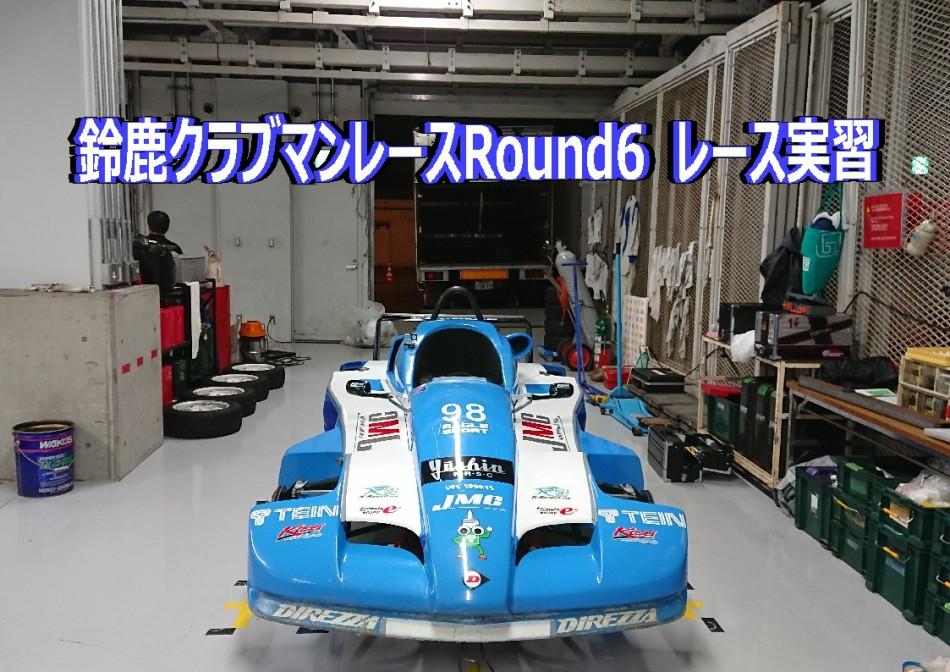Round6①