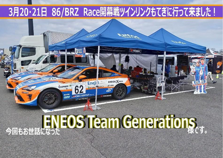 ENEOS Team Generations 様